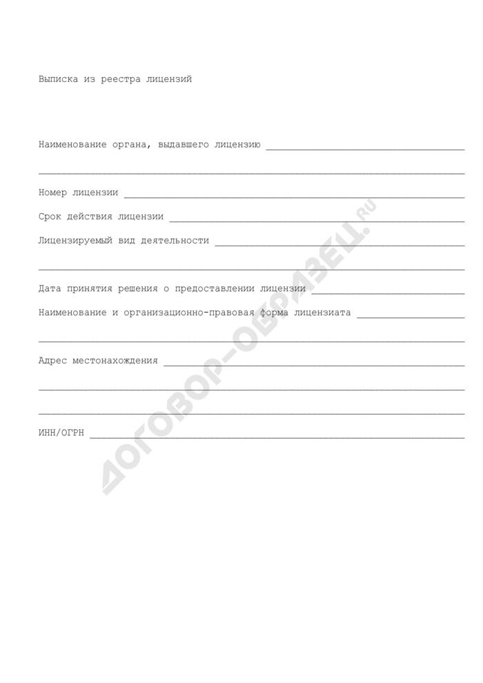 Выписка из реестра лицензий по разработке, производству, реализации и приобретению в целях продажи специальных технических средств, предназначенных для негласного получения информации, индивидуальными предпринимателями и юридическими лицами, осуществляющими предпринимательскую деятельность. Страница 1