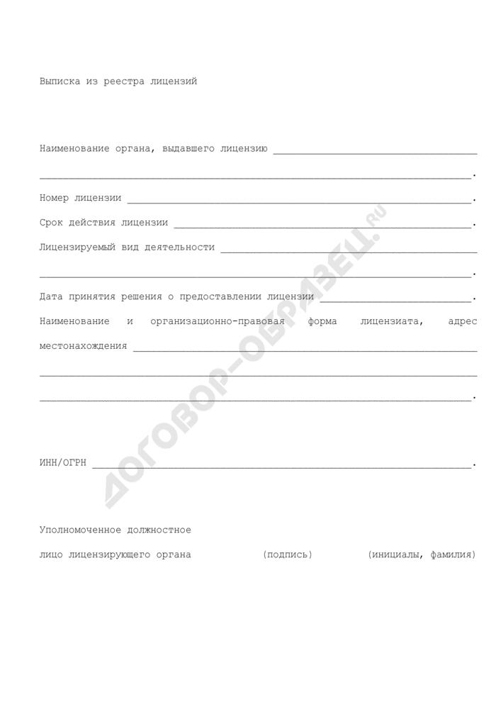 Выписка из реестра лицензий по распространению шифровальных (криптографических) средств. Страница 1