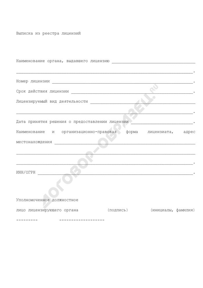 Выписка из реестра лицензий по предоставлению услуг в области шифрования информации. Страница 1