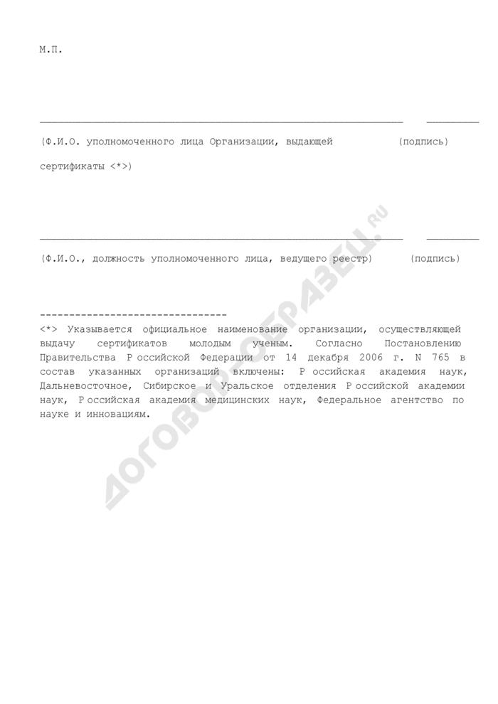 Выписка из реестра государственных жилищных сертификатов. Страница 2