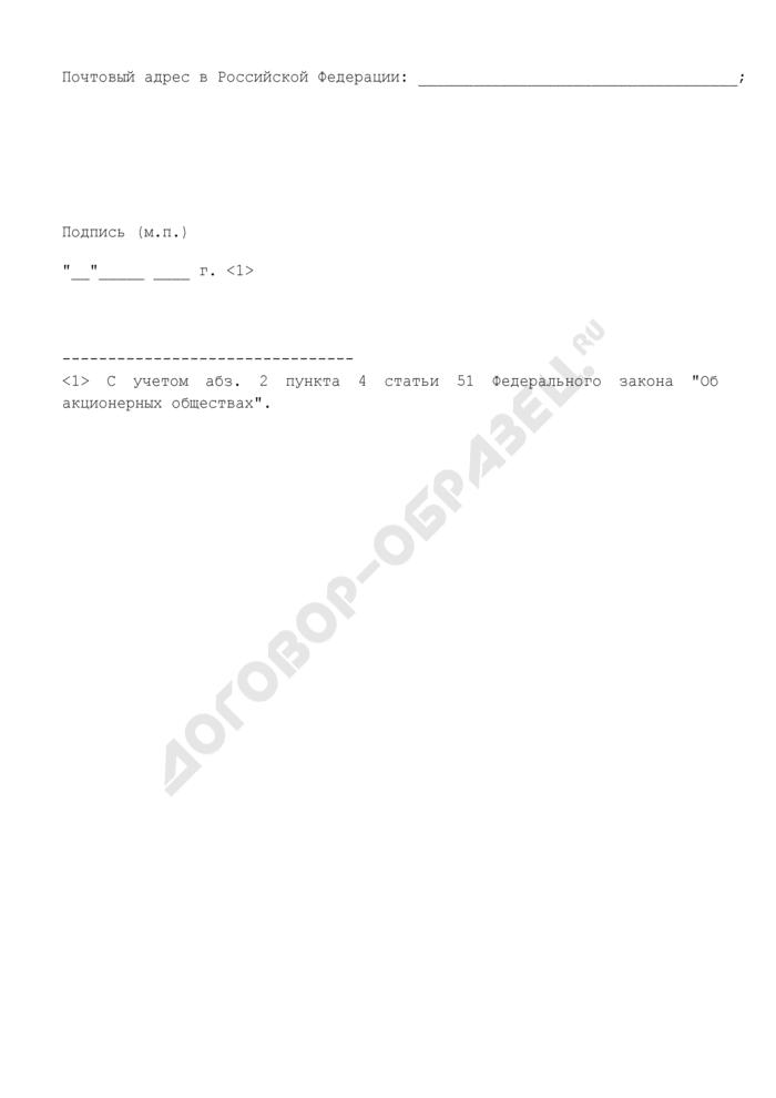 Выписка из списка лиц, имеющих право на участие в общем собрании акционеров. Страница 2
