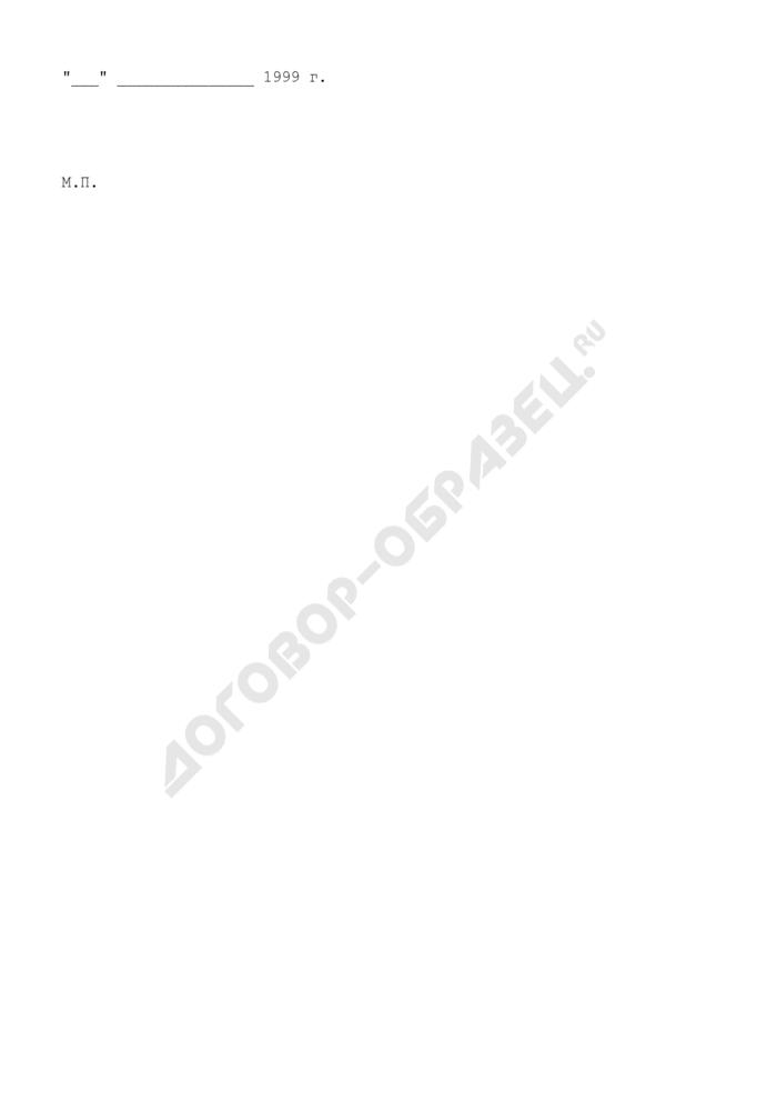 Выписка из технического паспорта автозаправочной станции (автомоечного поста) (по форме N 1). Страница 3