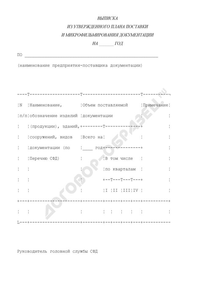 Выписка из утвержденного плана поставки и микрофильмирования документации (рекомендуемая форма). Страница 1