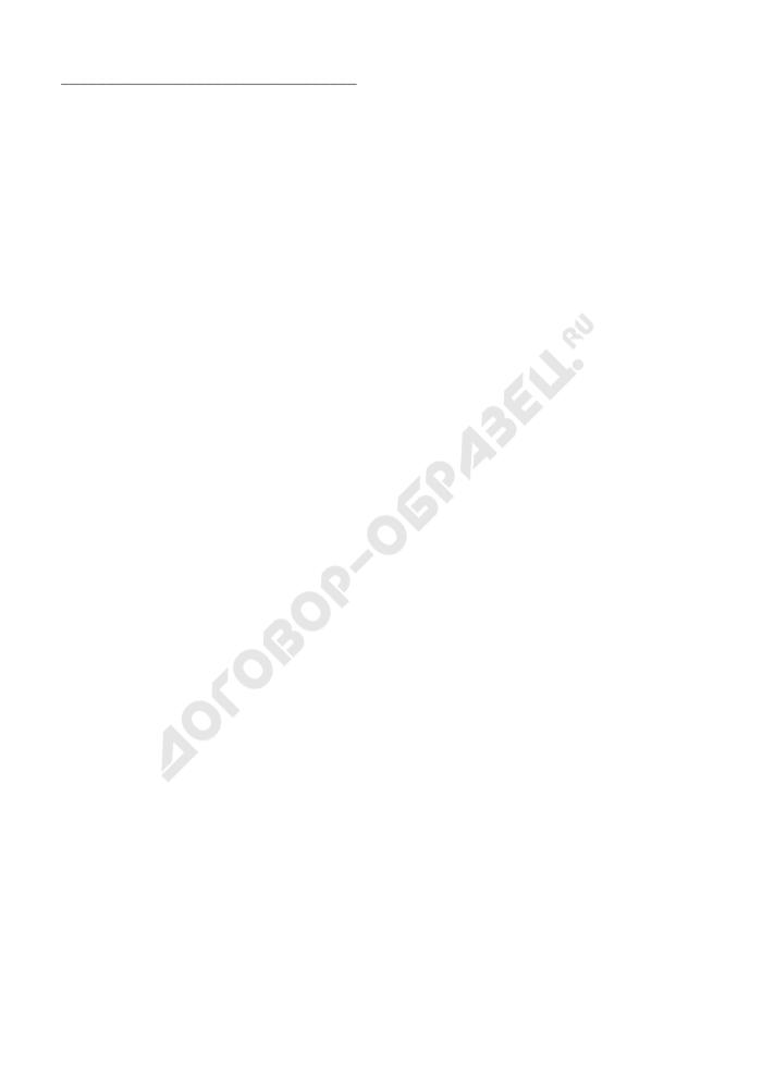 Выписка из утвержденного плана поставки и микрофильмирования документации (рекомендуемая форма). Страница 2