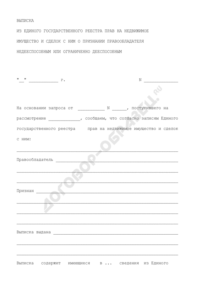 Выписка из Единого государственного реестра прав на недвижимое имущество и сделок с ним о признании правообладателя недееспособным или ограниченно дееспособным. Страница 1