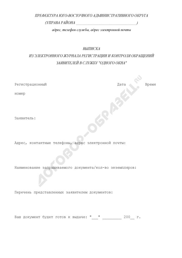"""Выписка из электронного журнала регистрации и контроля обращений заявителей в службу """"Одного окна. Страница 1"""
