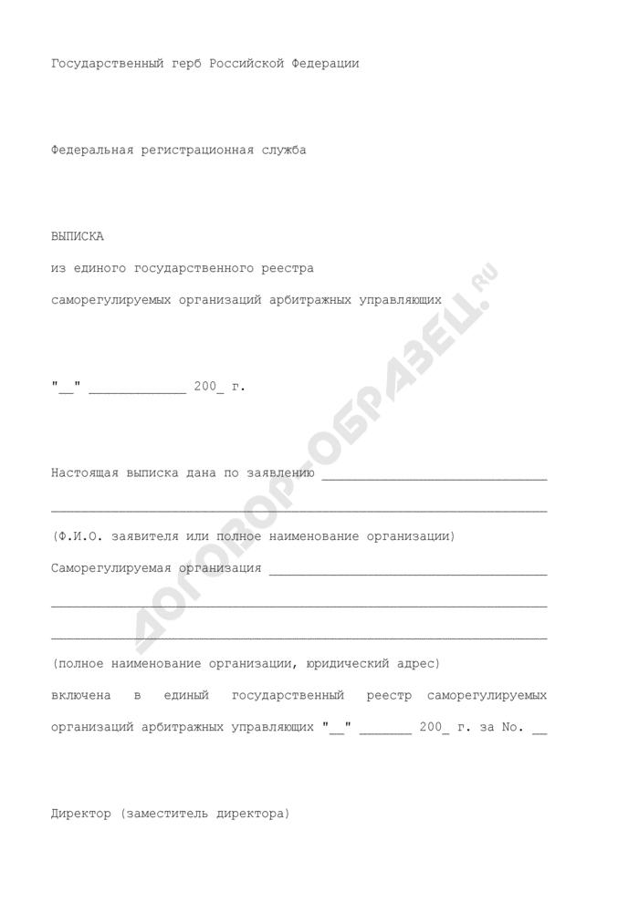 Выписка из единого государственного реестра саморегулируемых организаций арбитражных управляющих. Страница 1