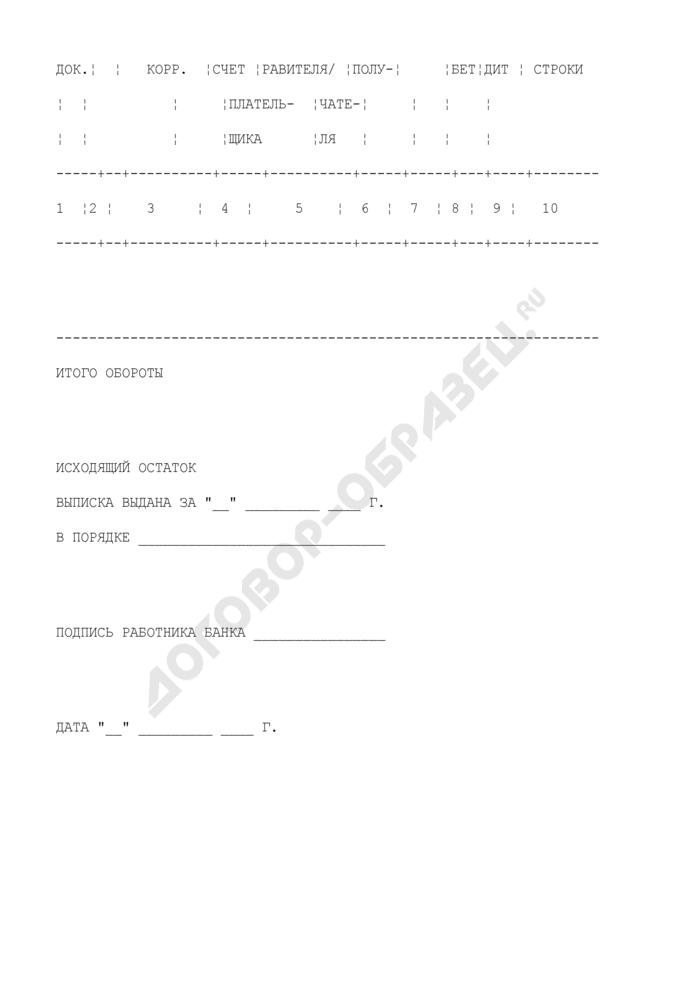 Выписка кредитной организации (филиала) из корреспондентского счета (субсчета) операций по списанию денежных средств с корреспондентского счета (субсчета) или зачислению на этот счет. Страница 2