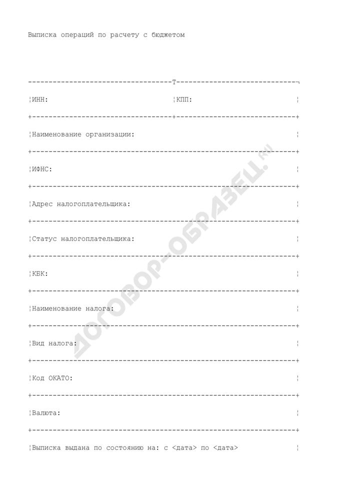 Выписка операций по расчету с бюджетом для налогового органа. Страница 1