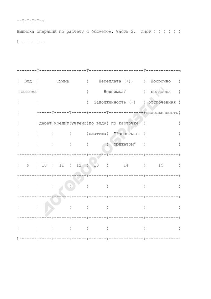 Выписка операций по расчету с бюджетом для налогового органа. Страница 3
