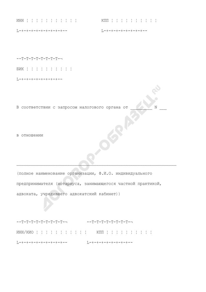 Выписка по операциям на счете организации (индивидуального предпринимателя, нотариуса, занимающегося частной практикой, адвоката, учредившего адвокатский кабинет). Страница 2