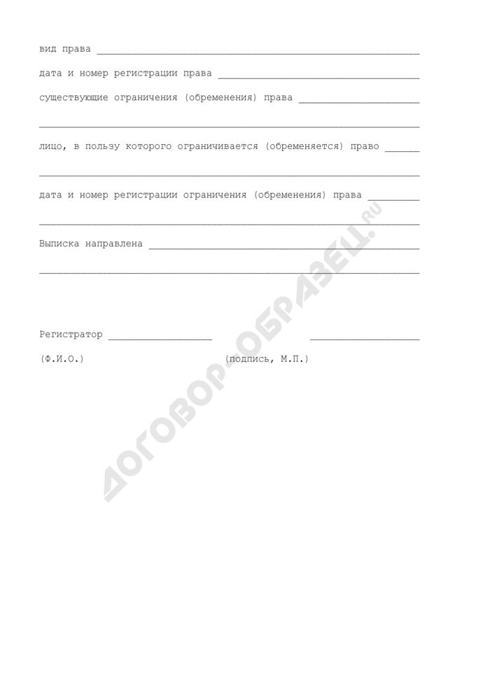 Выписка из Единого государственного реестра прав на недвижимое имущество и сделок с ним о государственной регистрации права на линейно-кабельное сооружение связи. Страница 2