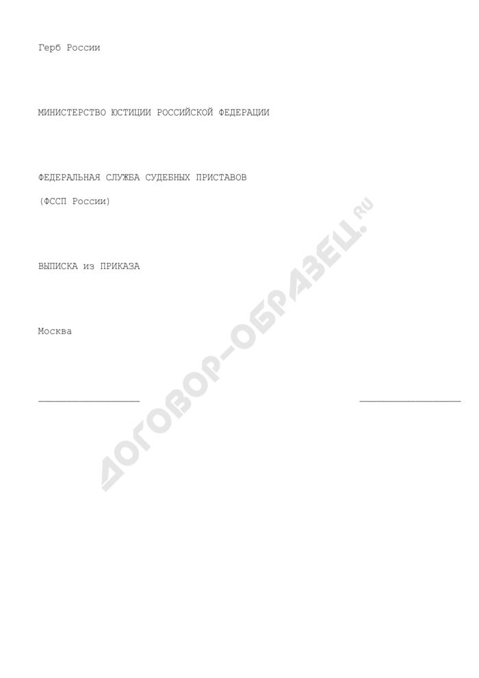 Образец бланка выписки из приказа Федеральной службы судебных приставов. Страница 1