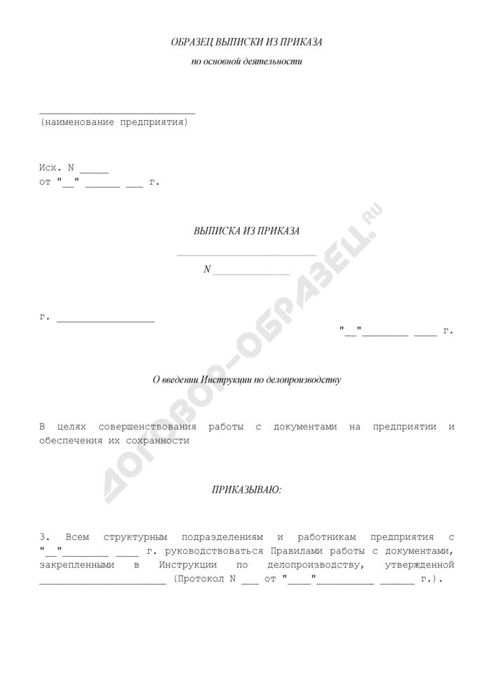 Образец выписки из приказа по основной деятельности. Страница 1