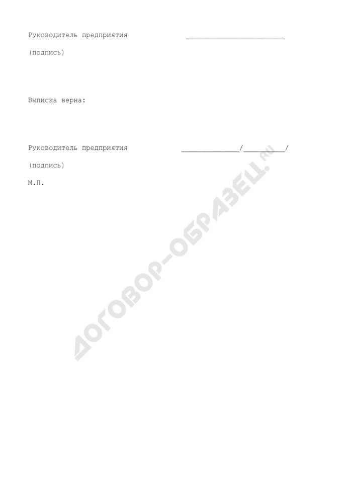Образец выписки из приказа по основной деятельности. Страница 2