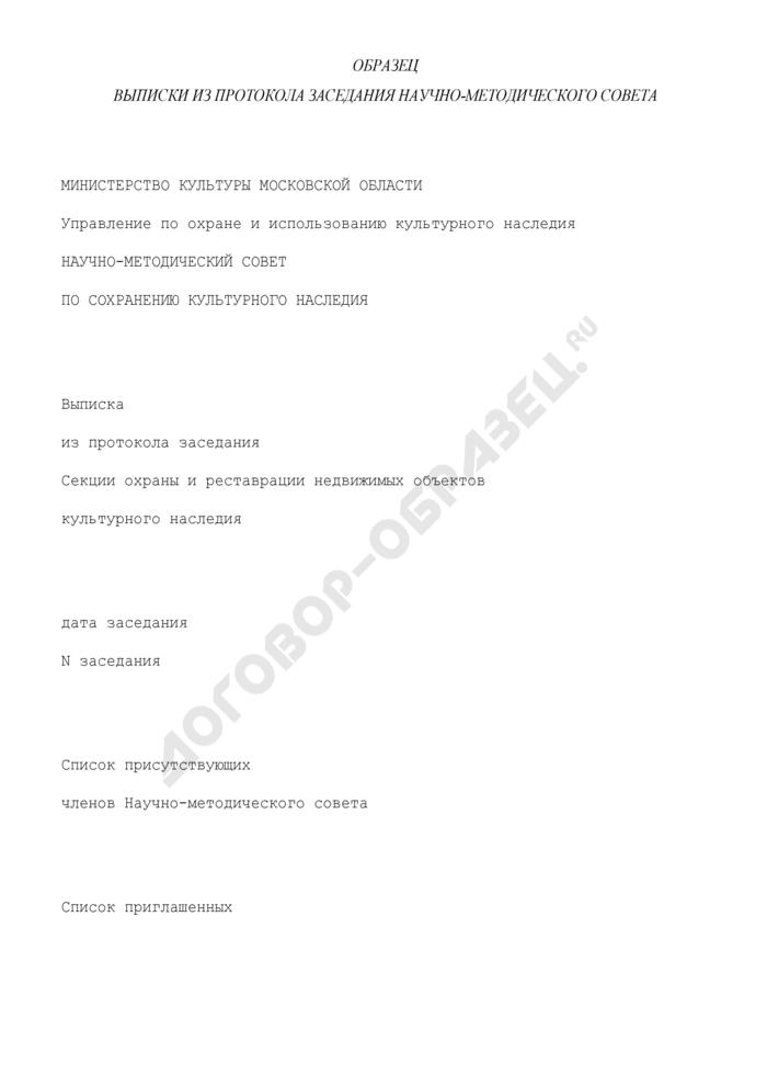 Образец выписки из протокола заседания научно-методического совета Министерства культуры Московской области по исполнению государственной функции по согласованию проектной документации на проведение работ по сохранению объектов культурного наследия регионального (областного) и местного (муниципального) значения. Страница 1