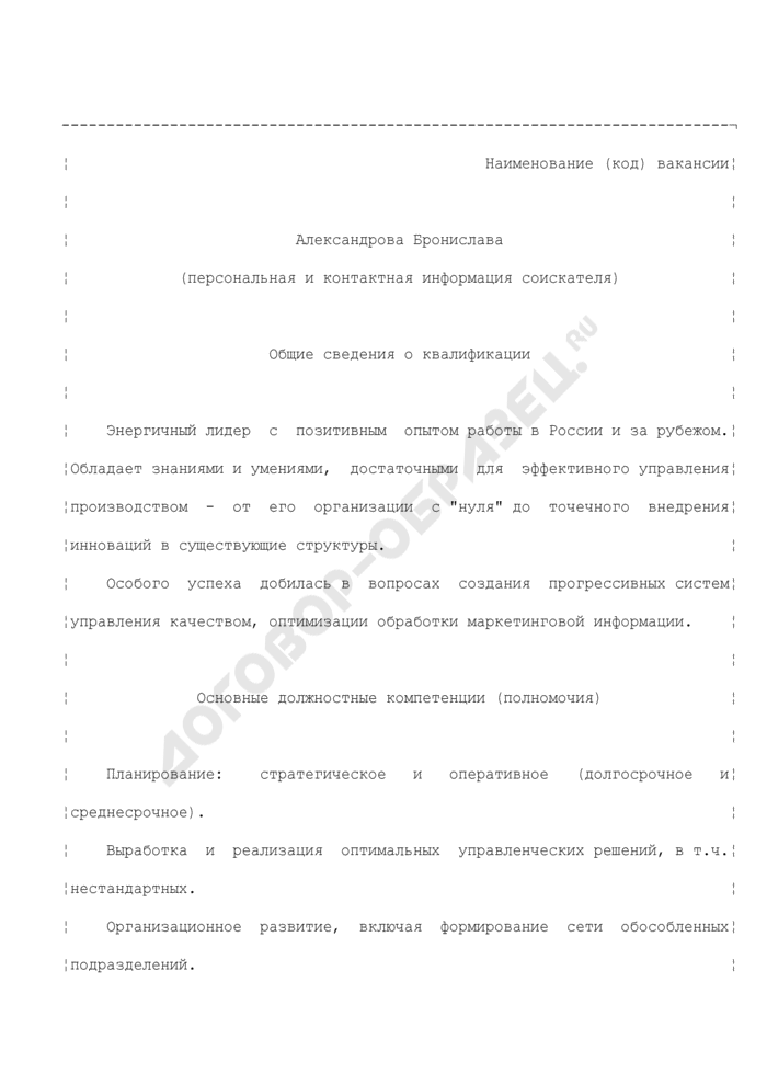 Оформление резюме для граждан, поступающих на работу (пример). Страница 1