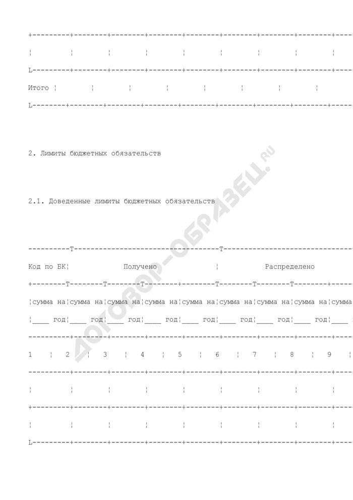 Приложение к выписке из лицевого счета главного распорядителя (распорядителя) бюджетных средств (для отражения операций). Страница 3