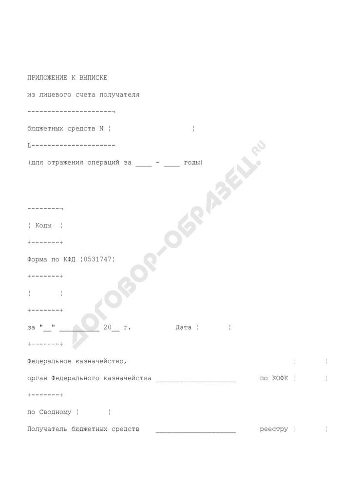 Приложение к выписке из лицевого счета получателя бюджетных средств (для отражения операций). Страница 1