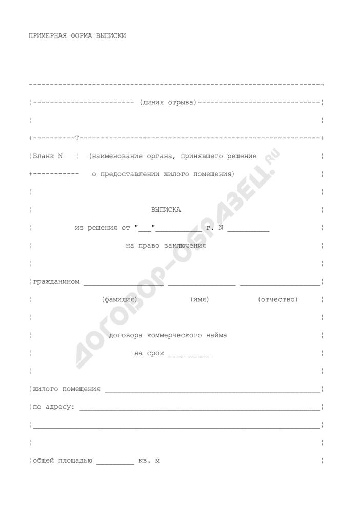 Примерная форма выписки из решения на право заключения договора коммерческого найма. Страница 1