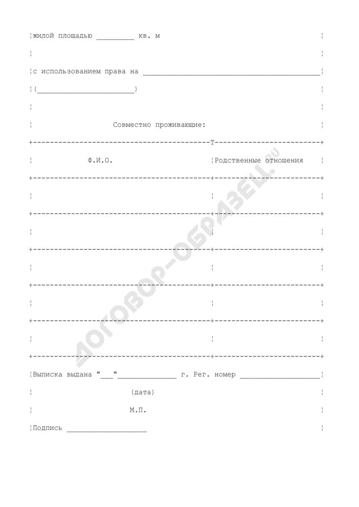 Примерная форма выписки из решения на право заключения договора коммерческого найма. Страница 2