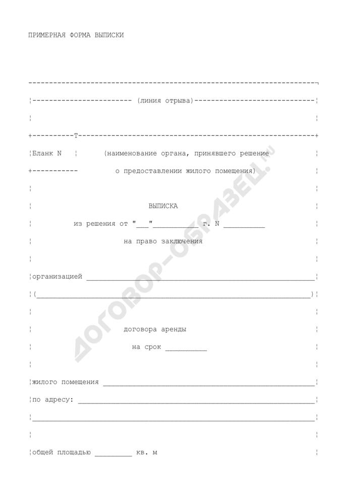 Примерная форма выписки из решения на право заключения договора аренды. Страница 1