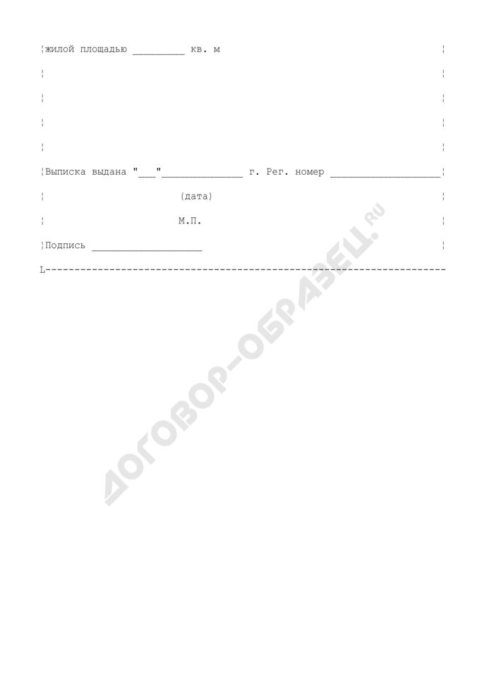 Примерная форма выписки из решения на право заключения договора аренды. Страница 2