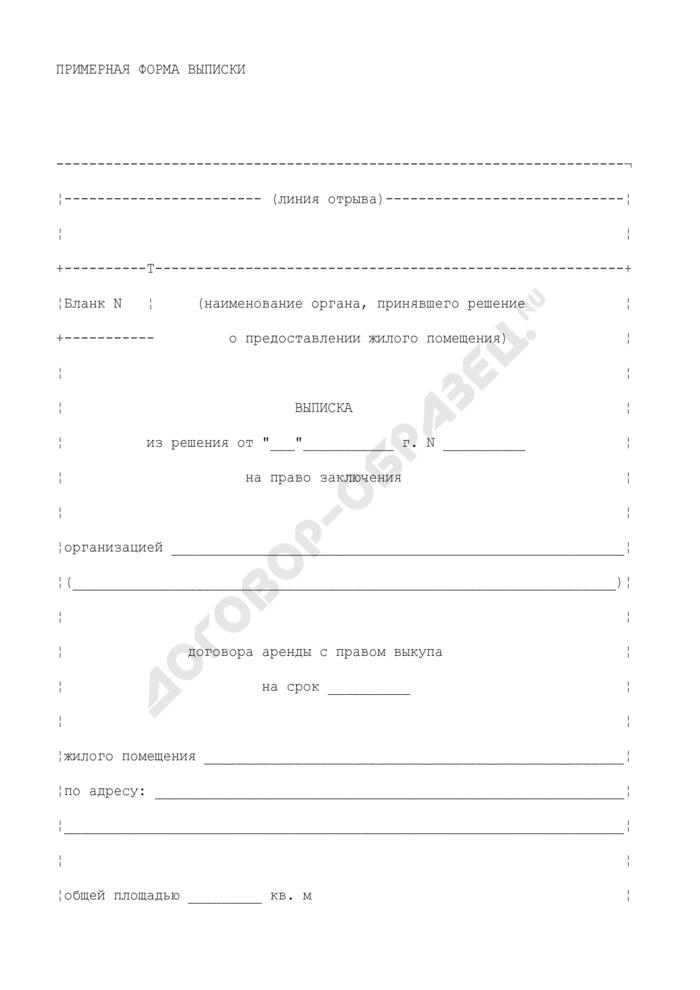 Примерная форма выписки из решения на право заключения договора аренды с правом выкупа. Страница 1
