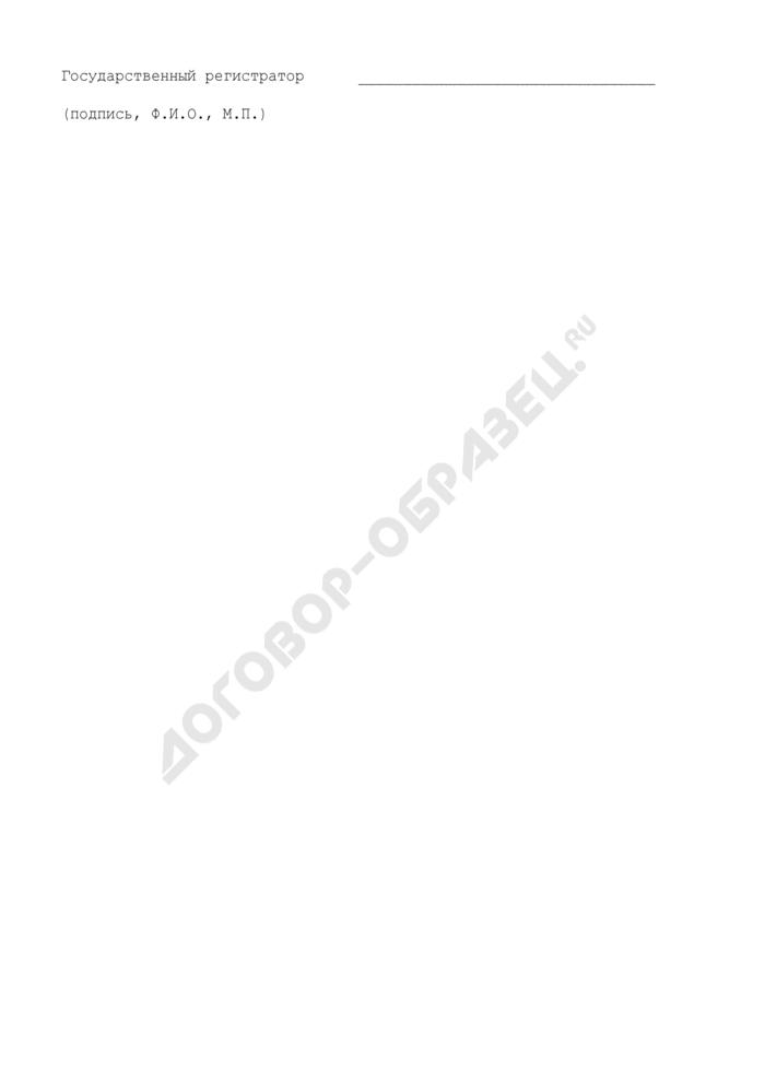 Выписка из Единого государственного реестра прав на недвижимое имущество и сделок с ним (сведения о переходе права на объект недвижимого имущества). Страница 2