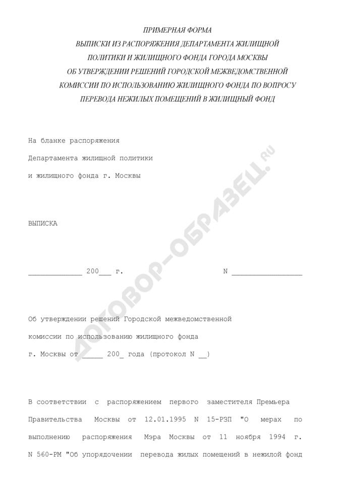 Примерная форма выписки из распоряжения Департамента жилищной политики и жилищного фонда города Москвы об утверждении решений Городской межведомственной комиссии по использованию жилищного фонда по вопросу перевода нежилых помещений в жилищный фонд. Страница 1