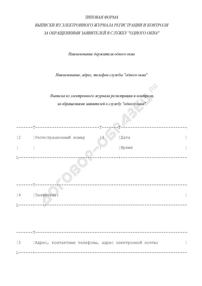 """Типовая форма выписки из электронного журнала регистрации и контроля за обращениями заявителей в службу """"одного окна. Страница 1"""