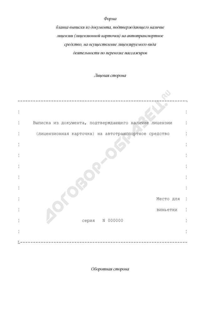 Форма бланка выписки из документа, подтверждающего наличие лицензии (лицензионной карточки) на автотранспортное средство, на осуществление лицензируемого вида деятельности по перевозке пассажиров. Страница 1