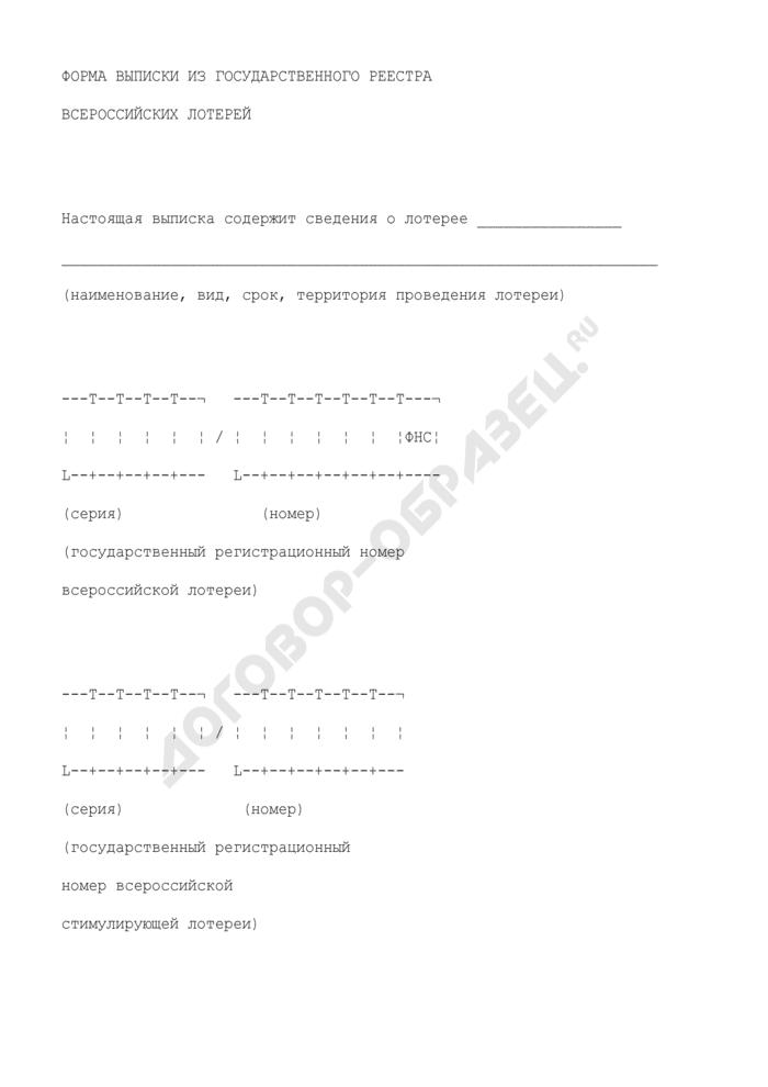 Форма выписки из государственного реестра всероссийских лотерей. Страница 1