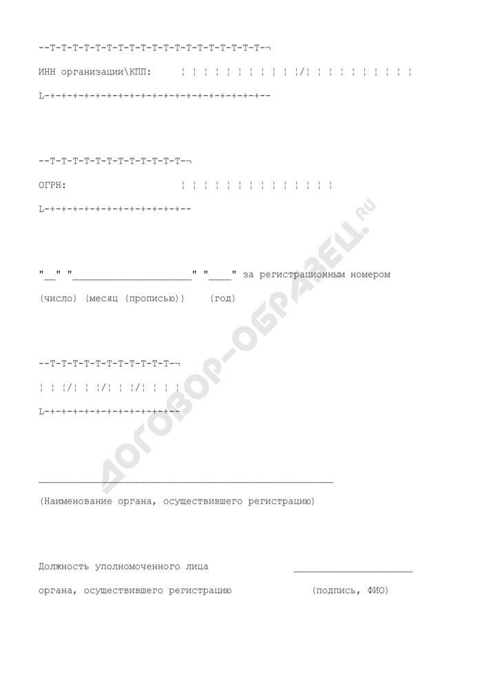 Выписка из единого реестра резидентов Особой экономической зоны в Калининградской области. Страница 2