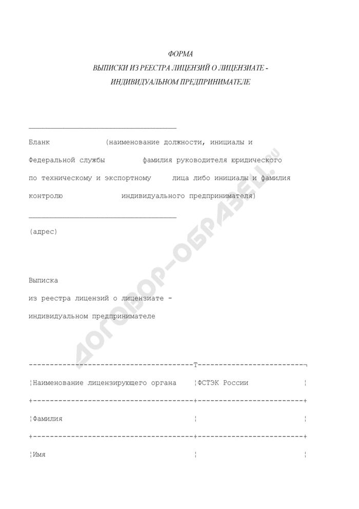 Форма выписки из реестра лицензий о лицензиате - индивидуальном предпринимателе, осуществляющем деятельность по разработке и (или) производству средств защиты конфиденциальной информации. Страница 1
