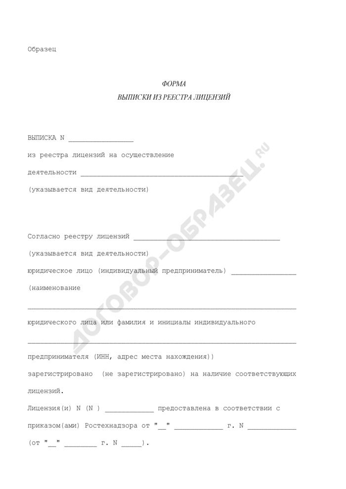 Форма выписки из реестра лицензий на осуществление маркшейдерских работ (образец). Страница 1
