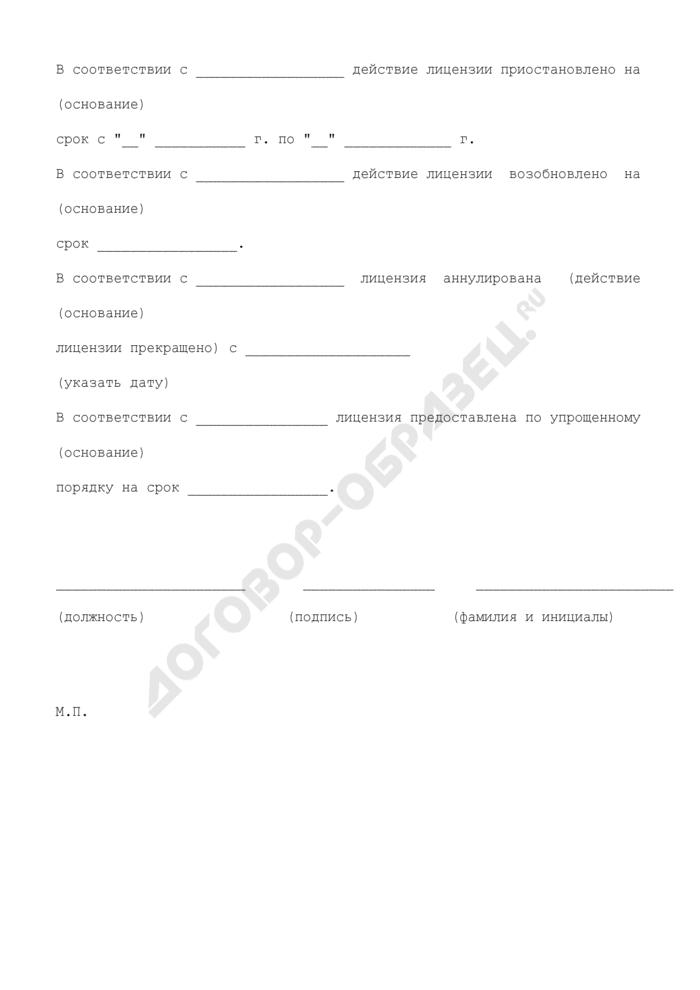 Форма выписки из реестра лицензий на осуществление деятельности в области пожарной безопасности. Страница 2