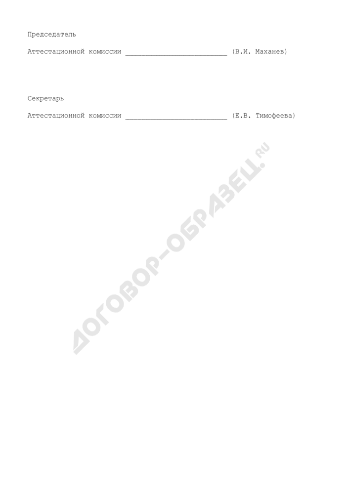 Выписка из акта аттестационной комиссии. Форма N 4. Страница 2