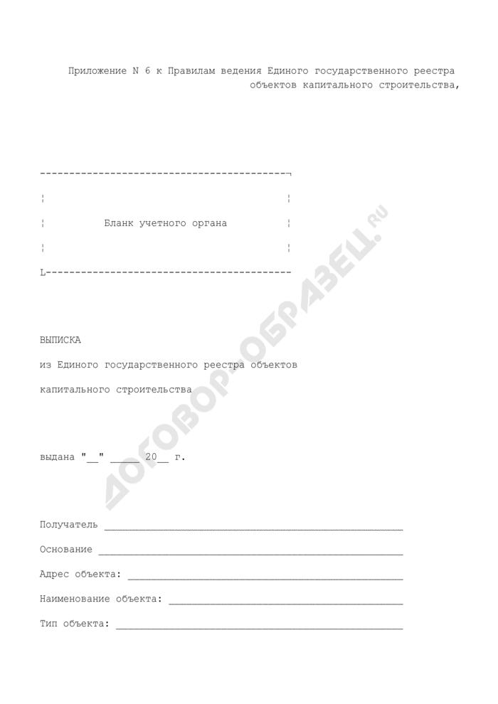 Выписка из Единого государственного реестра объектов капитального строительства, содержащая сведения об объекте учета. Страница 1
