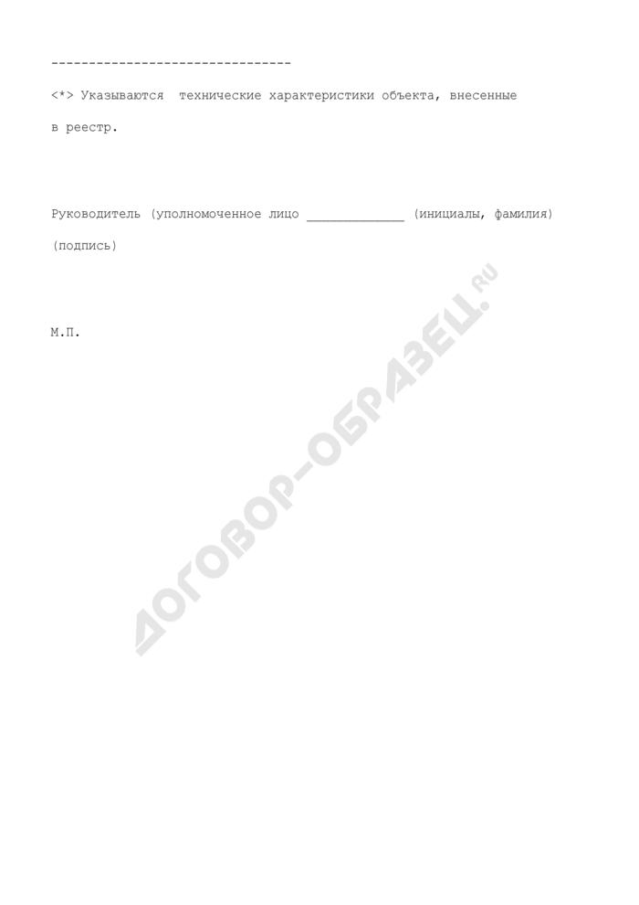 Выписка из Единого государственного реестра объектов капитального строительства, содержащая сведения об объекте учета. Страница 3