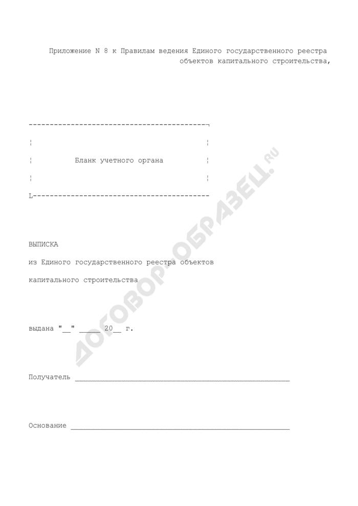 Выписка из Единого государственного реестра объектов капитального строительства, подтверждающая факт отсутствия в реестре сведений об объекте учета. Страница 1