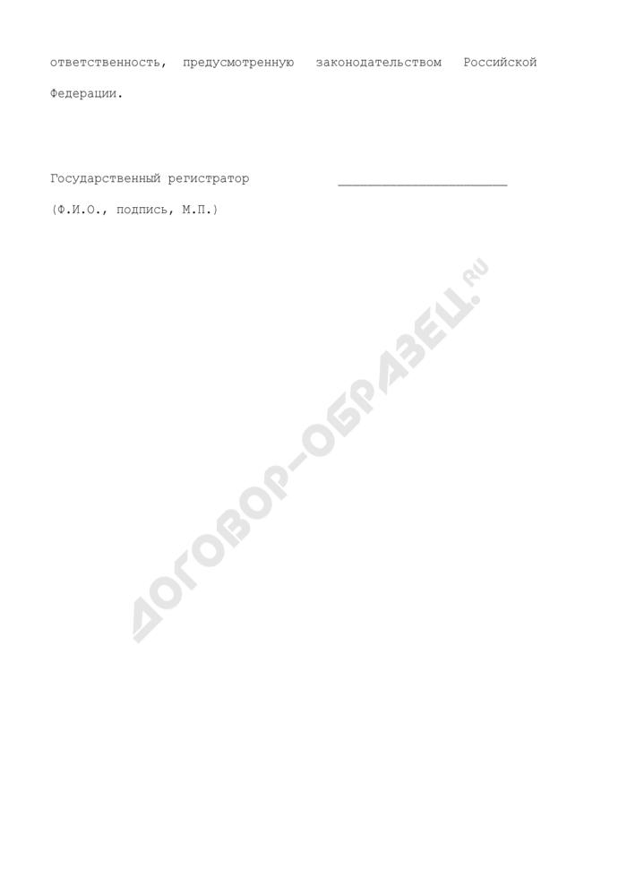 Выписка из Единого государственного реестра прав на недвижимое имущество и сделок с ним о правах отдельного лица на имеющиеся у него объекты недвижимого имущества. Страница 3