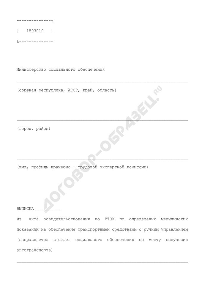 Выписка из акта освидетельствования во врачебно-трудовой экспертной комиссии по определению медицинских показаний на обеспечение транспортными средствами с ручным управлением (направляется в отдел социального обеспечения по месту получения автотранспорта). Форма N 1503010. Страница 1
