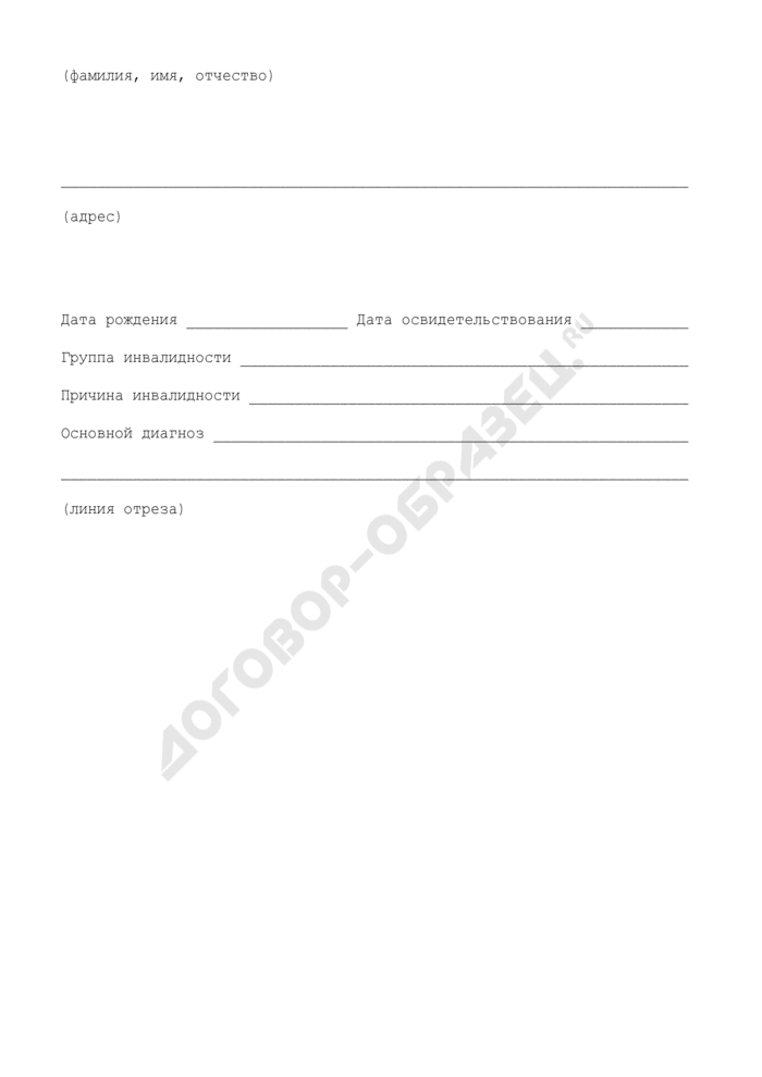 Выписка из акта освидетельствования во врачебно-трудовой экспертной комиссии по определению медицинских показаний на обеспечение транспортными средствами с ручным управлением (направляется в отдел социального обеспечения по месту получения автотранспорта). Форма N 1503010. Страница 2