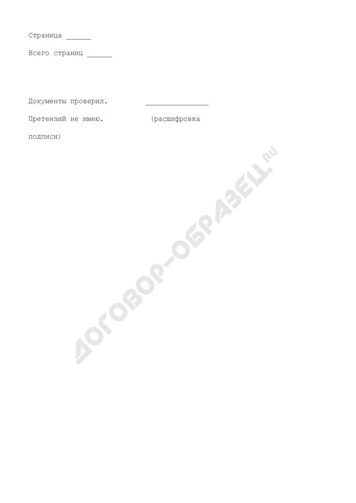 Выписка из лицевого счета для учета операций со средствами, поступающими во временное распоряжение бюджетных учреждений города Москвы. Страница 3