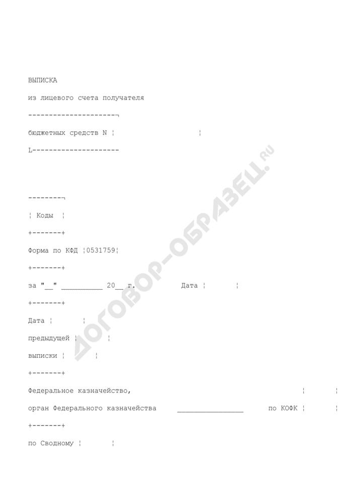 Выписка из лицевого счета получателя бюджетных средств. Страница 1