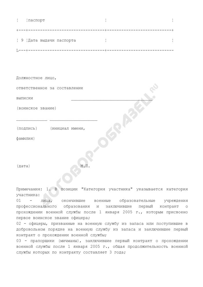 Выписка из личной карточки участника накопительно-ипотечной системы жилищного обеспечения военнослужащих. Страница 3