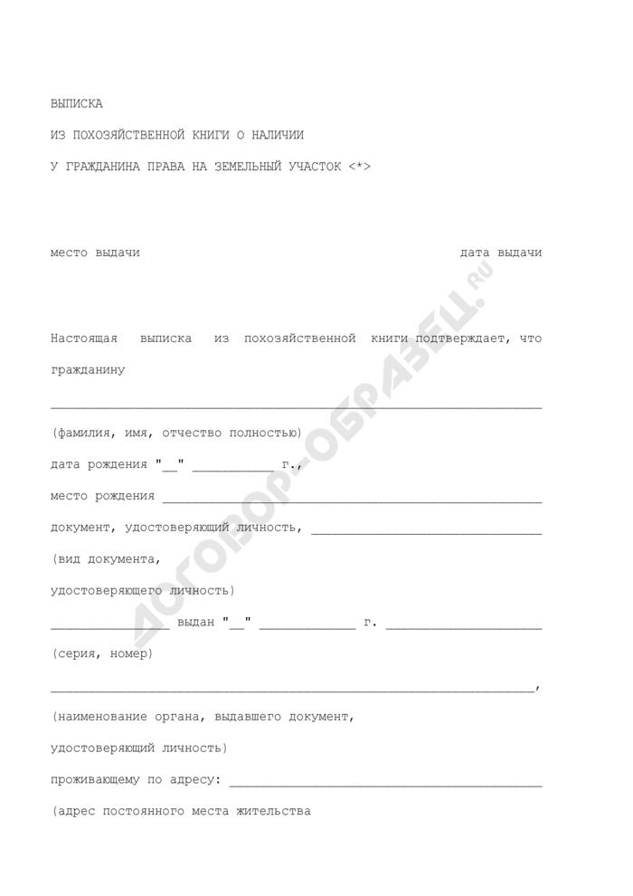 Выписка из похозяйственной книги о наличии у гражданина права на земельный участок. Страница 1