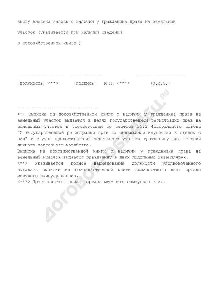 Выписка из похозяйственной книги о наличии у гражданина права на земельный участок. Страница 3