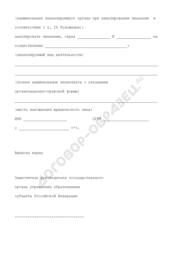 Выписка из приказа об аннулировании лицензии на осуществление образовательной деятельности. Страница 2